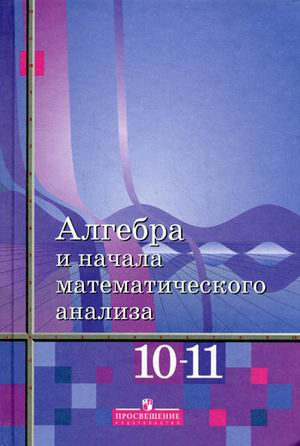 ГДЗ алгебра 10-11 класс Алимов
